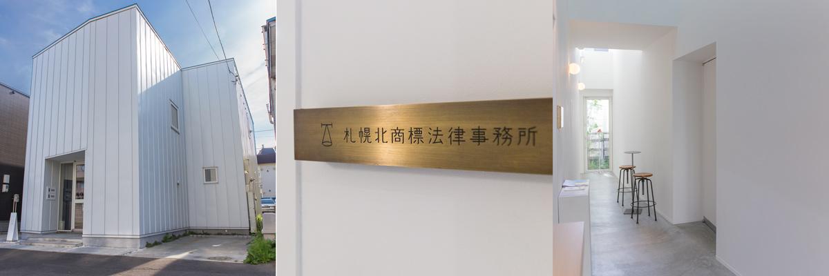 札幌北商標法律事務所